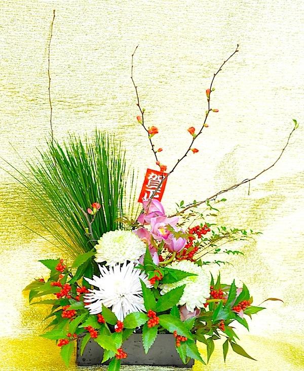 新年のお花 [福]