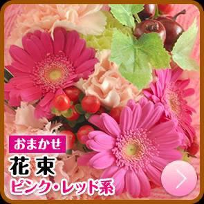お母さんへ贈るおまかせ花束(ピンク・レッド系)(生花)