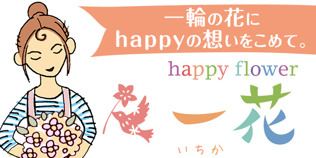 happy flower 一花