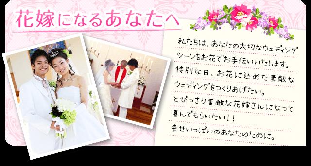 花嫁になるあなたへ