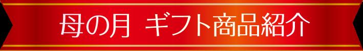 [一花オリジナル] 母の日ギフト商品紹介