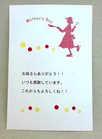 オリジナルのメッセージカード